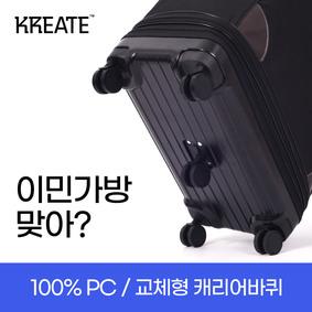 크리에이트 고급 3단 PC 이민가방